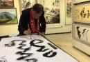 【銘傳一週984S期】葉傑生書法個展《打開生肖之鑰》