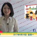 【校園新聞即時通】106-1第一集 (985期.20170918)