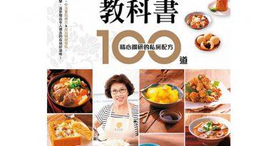 【銘傳一週984S期】林美慧校友出版《台灣小吃教科書—100道》