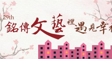 第29屆銘傳文藝獎 延長收件至3/5截止