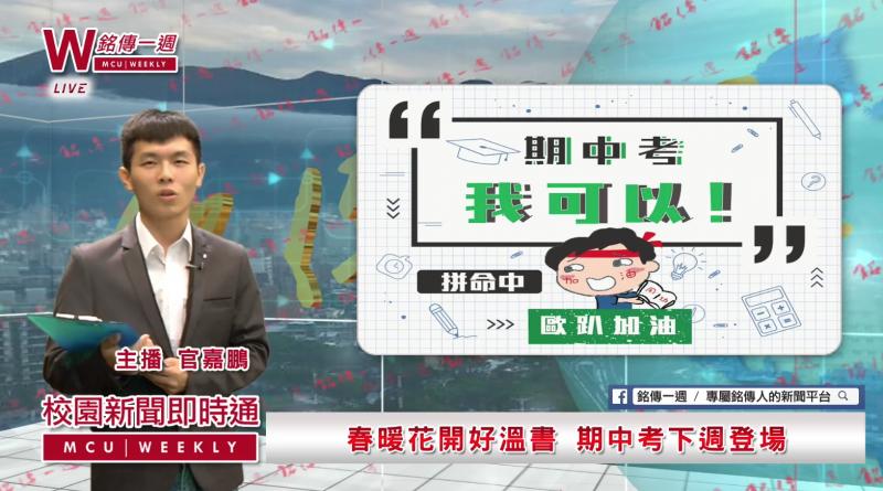 【校園新聞即時通】106-2第八集 (20180416)