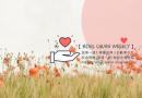 IC週|free hug感受國際熱情溫度
