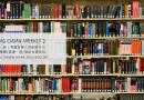 圖書館週暢遊書海系列活動大放送