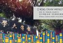 新聞集錦|12/10-16校園活動
