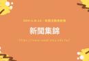 新聞集錦|3/18-24 校園微新聞