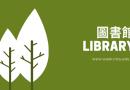 圖書館推廣閱讀多項好禮大放送