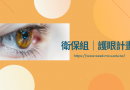 眼部按摩熱敷衛保組推護眼計畫