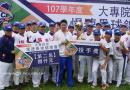 本校男子壘球隊獲大專慢速壘球錦標賽公開男子組亞軍