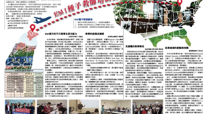 EMI種子教師培訓計畫