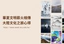 華夏文明薪火相傳 大陸文化之旅心得