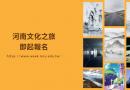 河南文化之旅即起報名