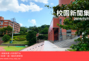 新聞集錦|11/11-17校園活動