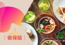 衛保組|北銘1111推出健康餐盒