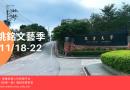 桃銘文藝季11/18-22接棒