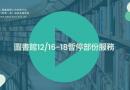 銘傳圖書館啟動Alma自動化系統 12/16-18暫停部份服務