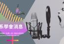 各系學會活動連連 應中系卡啦11/19大車拚