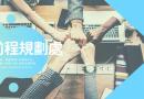 國際志工分享 日本航空實習說明登場