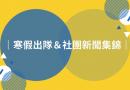 新聞集錦|12/30-2/16