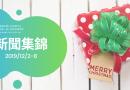 新聞集錦|12/9-15校園活動