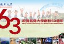 Say Happy Birthday to Ming Chuan