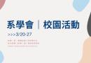 系學會|3/23-29校園活動