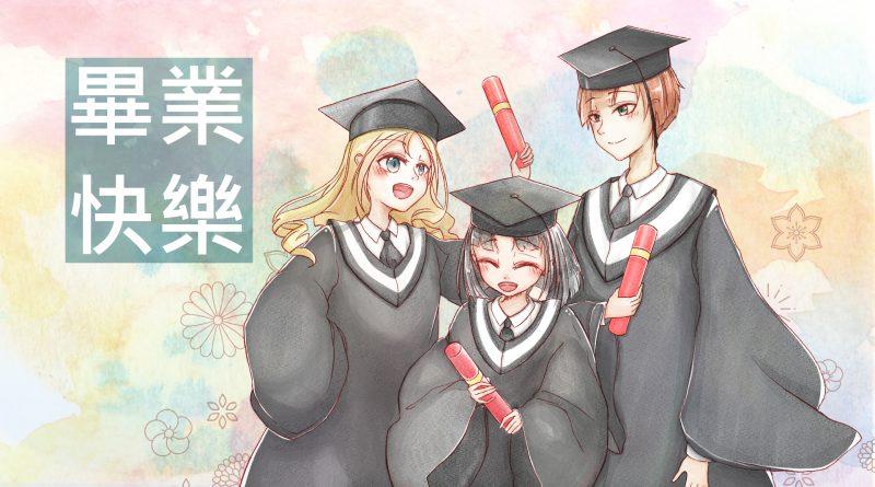 銘傳大學109級畢業典禮 4429畢業生互道珍重