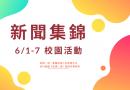 新聞集錦|6/1-7校園活動