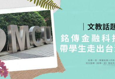 文教話題|線上創業課程 銘傳金融科技帶學生走出台灣