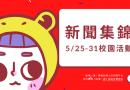 新聞集錦|5/25-29 校園新聞