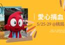 桃園|愛心捐血活動5/25-29接棒開跑