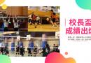 校長盃|經濟 觀光籃球封王 法律 風保排球摘金