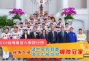 台灣最佳大學排行 銘傳大學學生競賽、論文出版連兩年奪冠