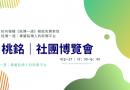 桃園|社團博覽會9/21-25熱情招手