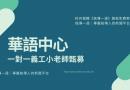 華語中心|甄募一對一義工小老師