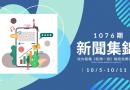 新聞集錦|9/28-10/11 校園活動