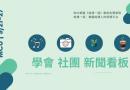 新聞集錦|9/21-27校園活動