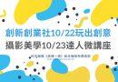 創新創業社10/22玩出創意 |攝影美學10/23達人微講座