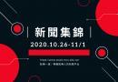 新聞集錦|10/26-11/1校園活動