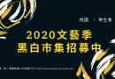 桃銘|2020文藝季黑白印象市集攤位招募