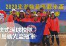法式滾球隊勇奪2020菊島觀光盃冠軍