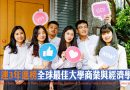 Ming Chuan University in World University Rankings, Business & Economics Subject Ranking for 3 Consecutive Years