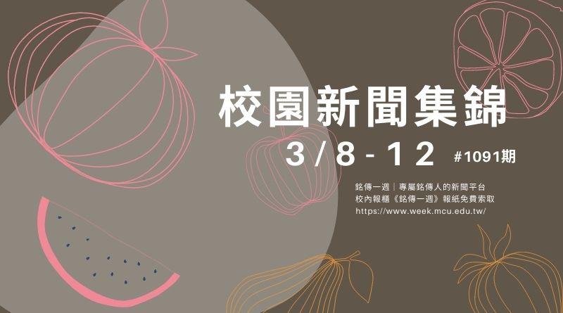 新聞集錦|3/8-14 校園活動