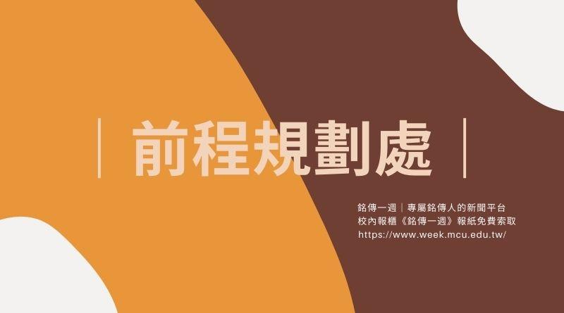 前程義工 桃園3/10 台北3/12 集合